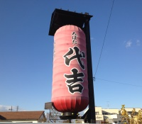 daikichi01